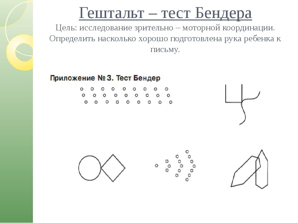 Гештальт – тест Бендера Цель: исследование зрительно – моторной координации....
