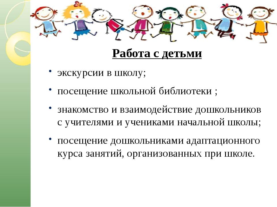 Работа с детьми экскурсии в школу; посещение школьной библиотеки ; знакомств...