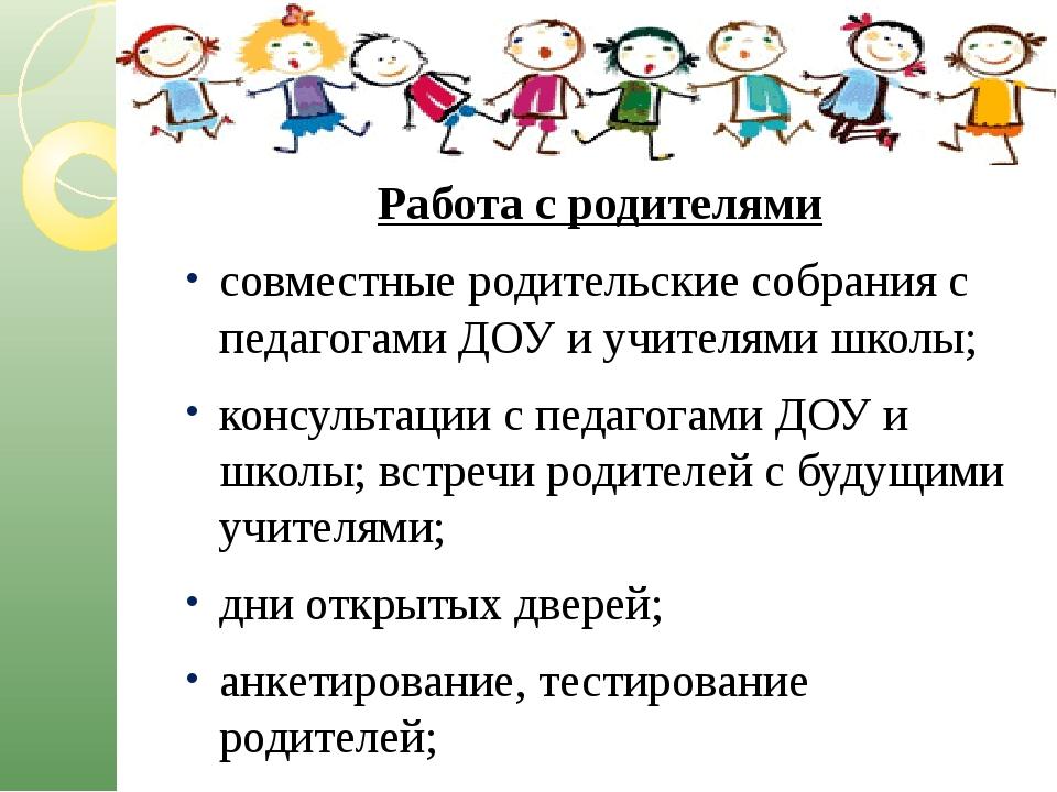 Работа с родителями совместные родительские собрания с педагогами ДОУ и учит...