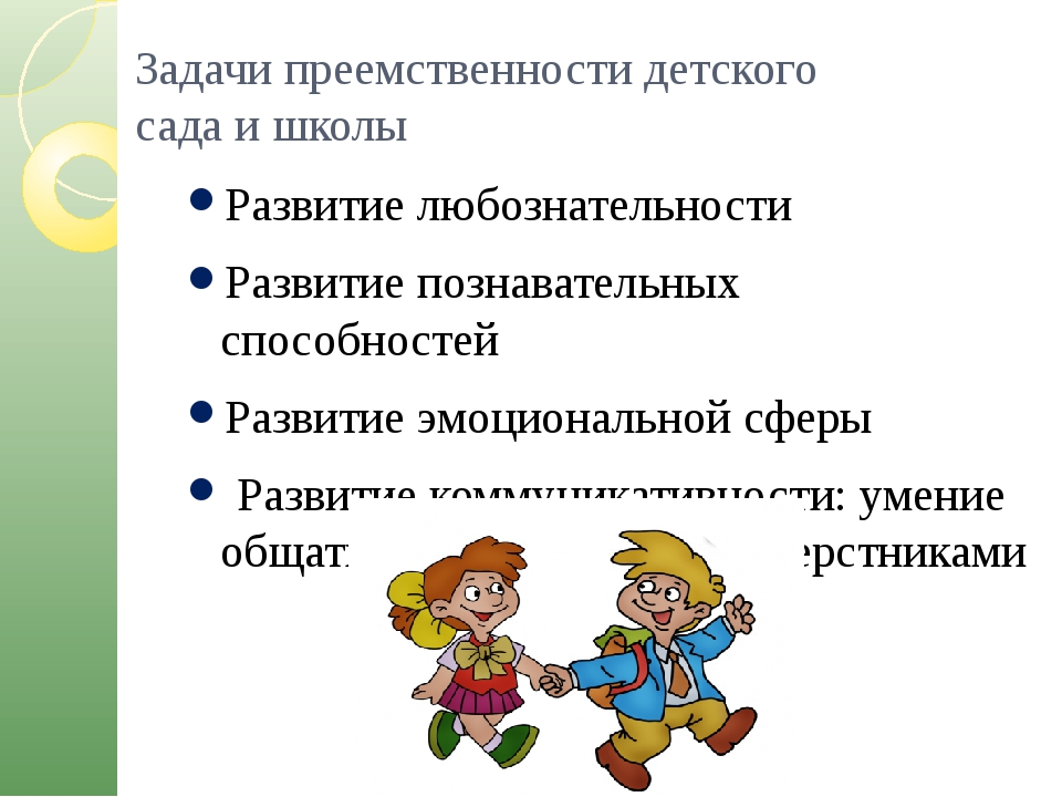 Задачи преемственности детского сада и школы Развитие любознательности Развит...