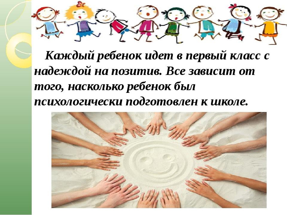 Каждый ребенок идет в первый класс с надеждой на позитив. Все зависит от тог...