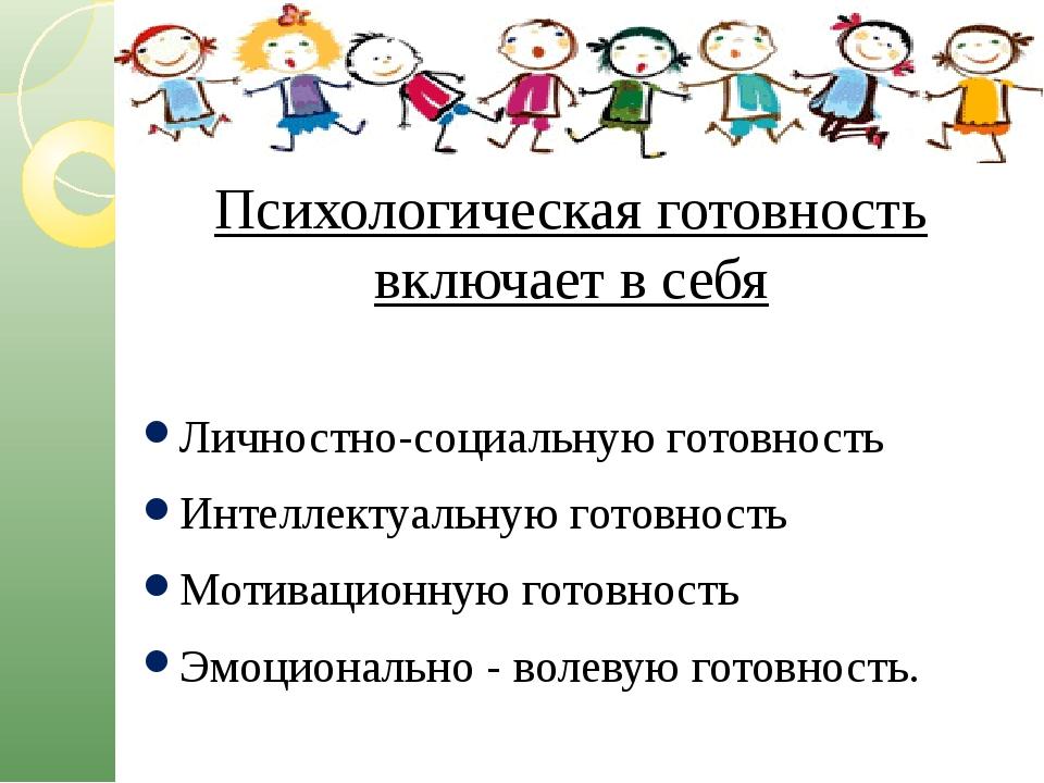 Психологическая готовность включает в себя Личностно-социальную готовность И...