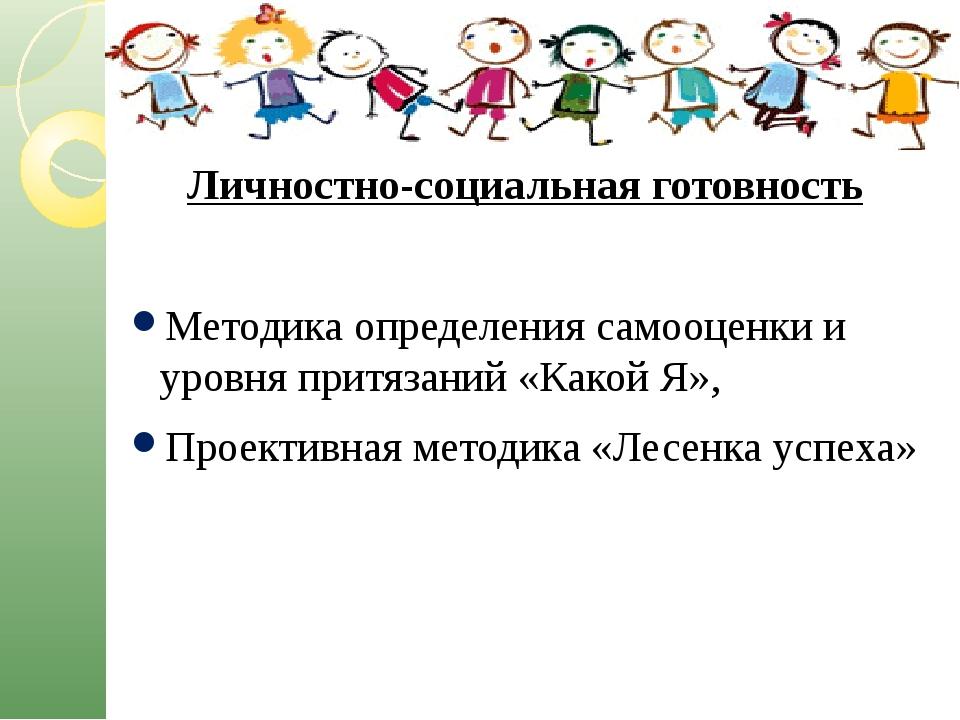 Личностно-социальная готовность Методика определения самооценки и уровня при...