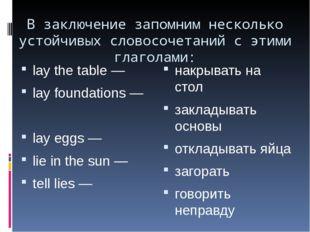 В заключение запомним несколько устойчивых словосочетаний с этими глаголами: