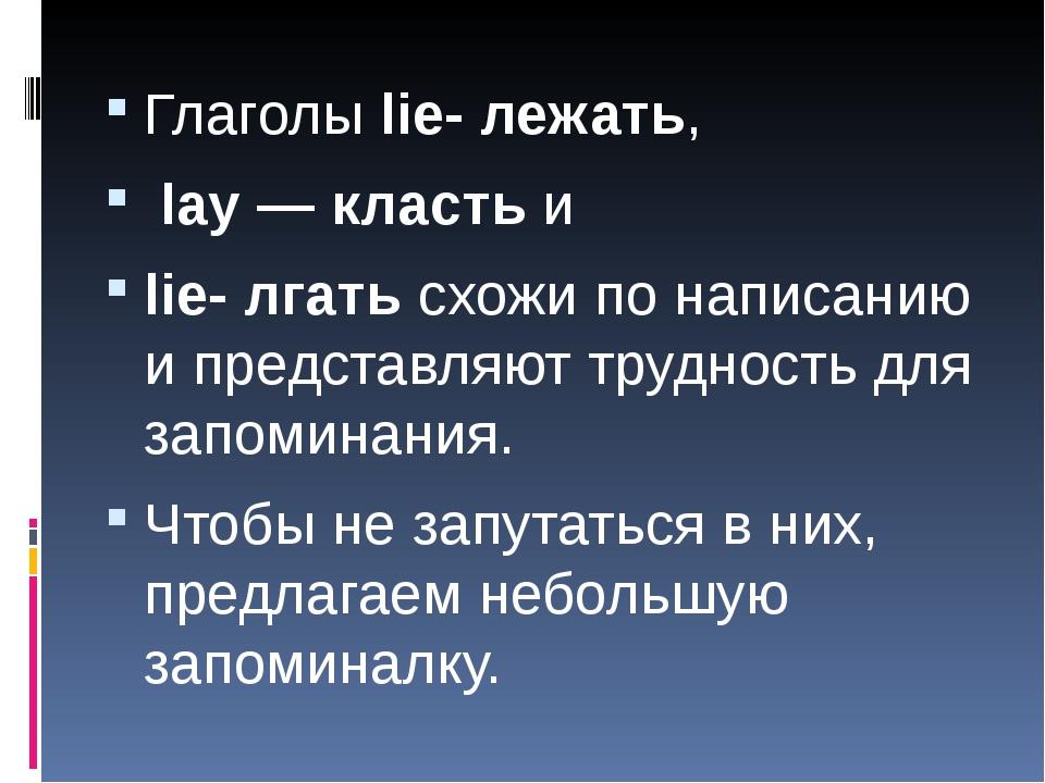 Глаголы lie- лежать, lay — класть и lie- лгать схожи по написанию и представ...