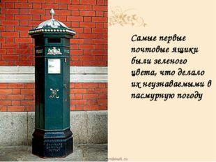 Самые первые почтовые ящики были зеленого цвета, что делало их неузнаваемыми