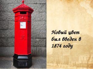 Новый цвет был введен в 1874 году