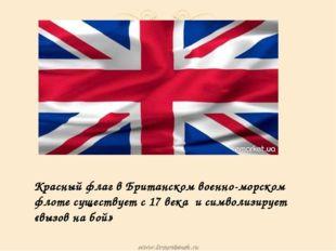Красный флаг в Британском военно-морском флоте существует с 17 века и символ