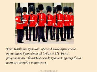 Использование красного цвета в униформе после окончания Гражданской войны в