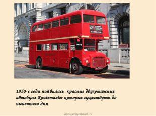 1950-е годы появились красные двухэтажные автобусы Routemaster которые сущес