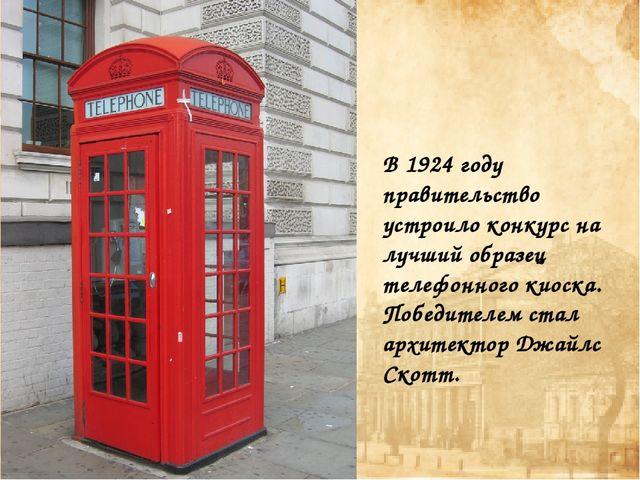В 1924 году правительство устроило конкурс на лучший образец телефонного кио...
