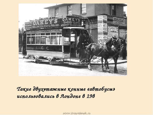 Такие двухэтажные конные «автобусы» использовались в Лондоне в 19в