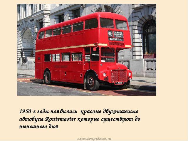 1950-е годы появились красные двухэтажные автобусы Routemaster которые сущес...