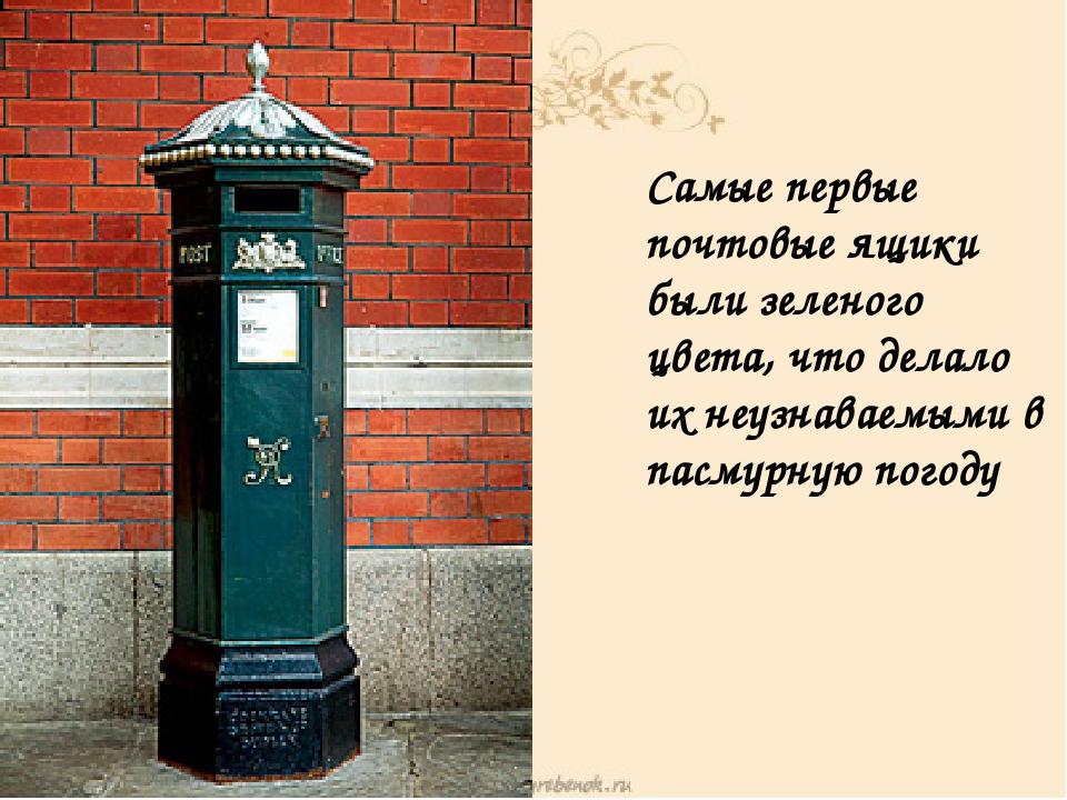 Самые первые почтовые ящики были зеленого цвета, что делало их неузнаваемыми...