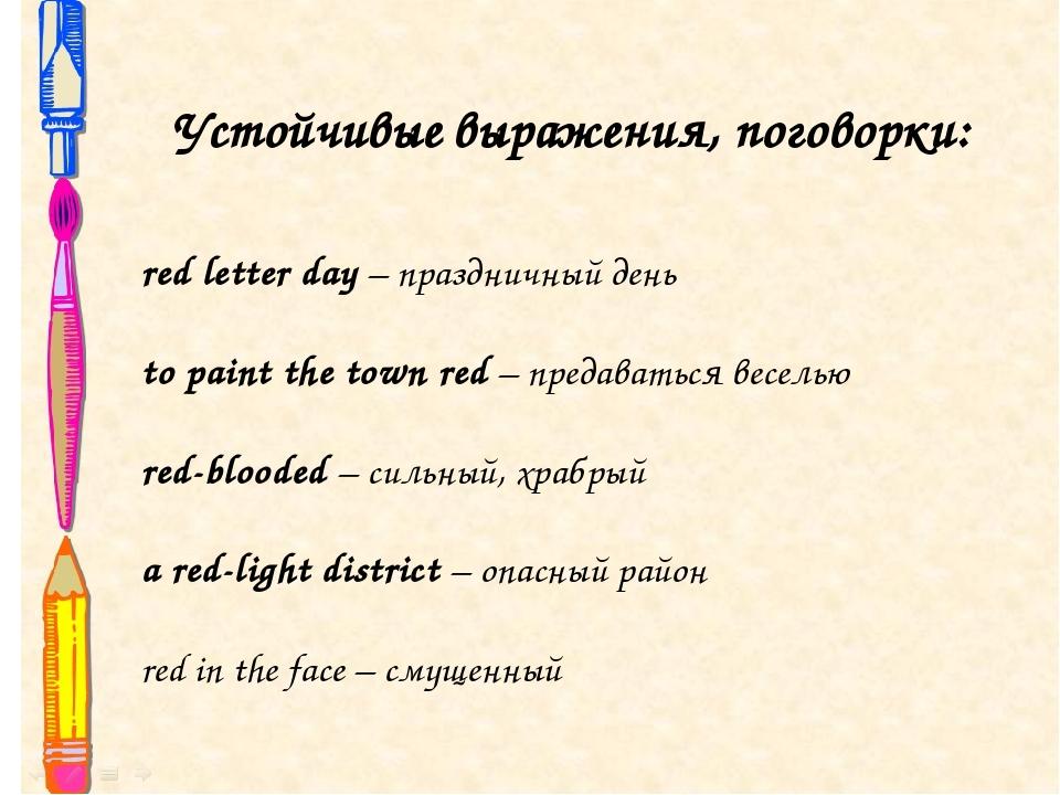 Устойчивые выражения, поговорки: red letter day – праздничный день to paint...