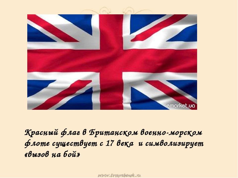 Красный флаг в Британском военно-морском флоте существует с 17 века и символ...