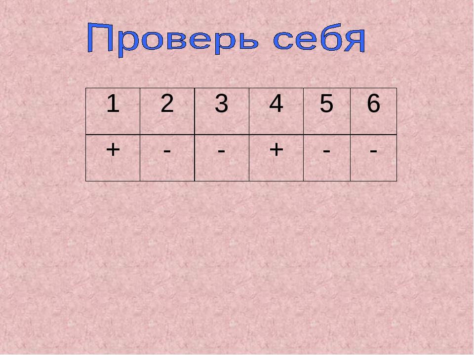 123456 +--+--