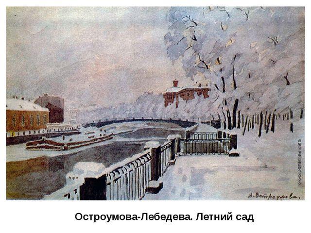 Остроумова-Лебедева. Летний сад Его в разные времена изображали разные художн...