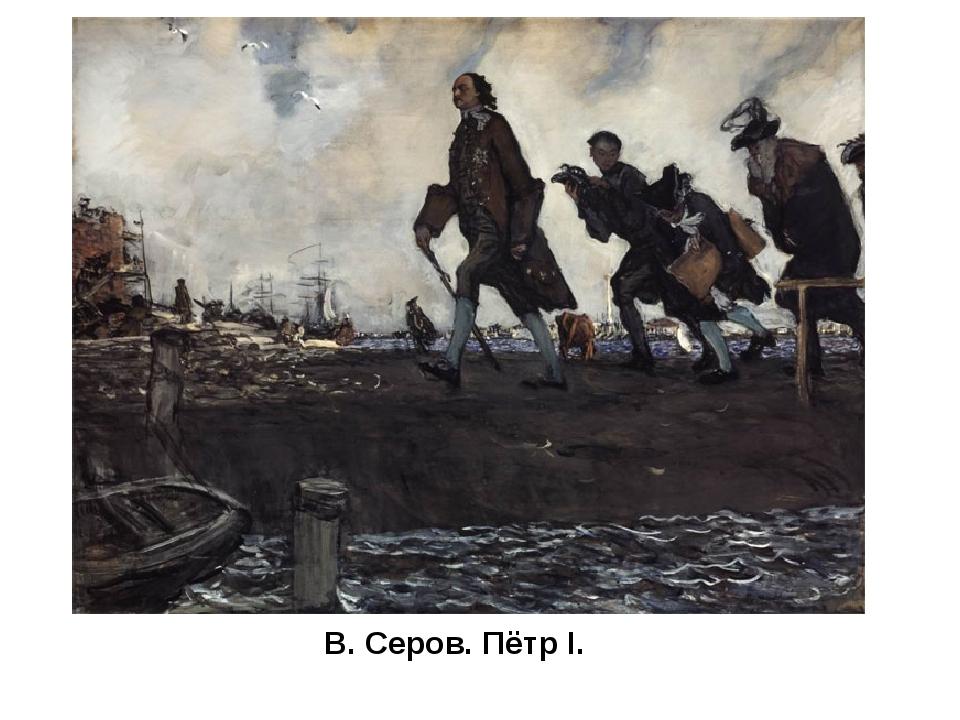 В. Серов. Пётр I. Город был построен на реке Неве царём Петром Первым.