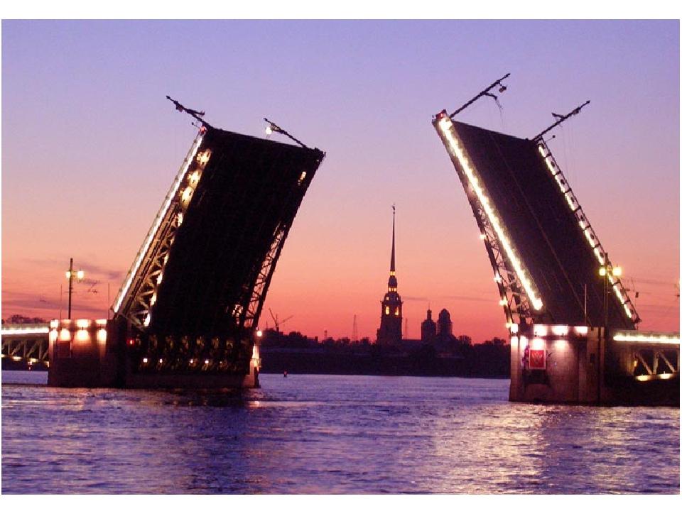 Особое значение для города имеют разводные мосты. Ночью их поднимают, чтобы п...