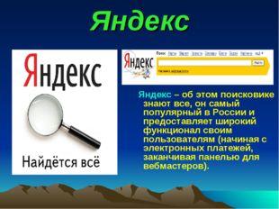 Яндекс Яндекс– об этом поисковике знают все, он самый популярный в России и