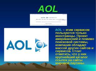 AOL AOL– этим сервисом пользуются только иностранцы. Проект американский и п