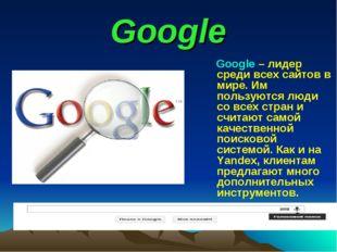 Google Google– лидер среди всех сайтов в мире. Им пользуются люди со всех ст