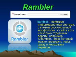 Rambler Rambler– поисково-информационная система, с учетом русскоязычной мор