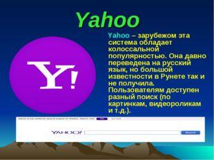 Yahoo Yahoo– зарубежом эта система обладает колоссальной популярностью. Она