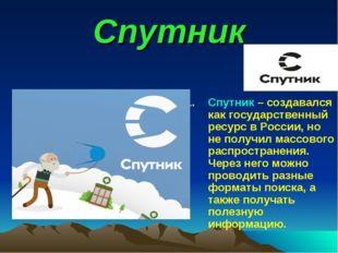 Спутник Спутник– создавался как государственный ресурс в России, но не получ
