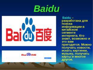 Baidu Baidu– разработана для поиска информации в китайском сегменте интернет