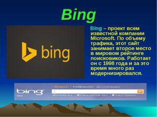 Bing Bing– проект всем известной компании Microsoft. По объему трафика, этот