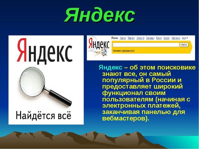 Яндекс Яндекс– об этом поисковике знают все, он самый популярный в России и...