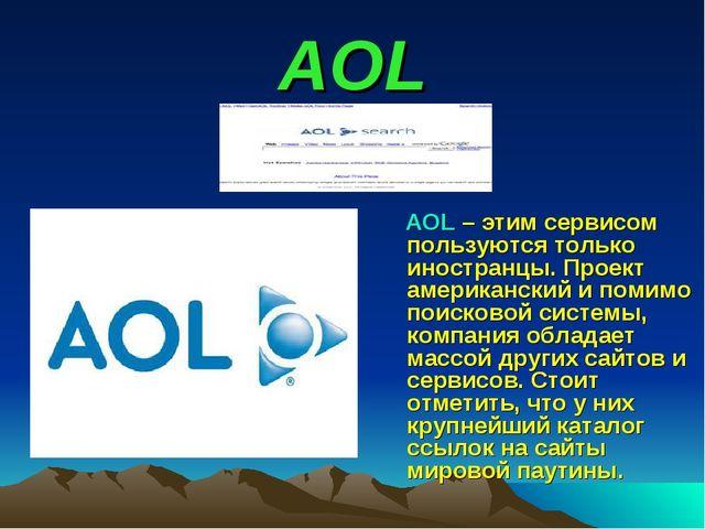 AOL AOL– этим сервисом пользуются только иностранцы. Проект американский и п...