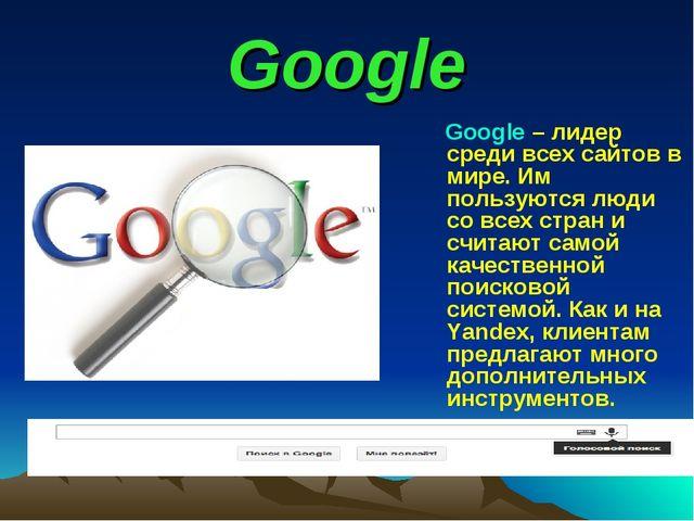Google Google– лидер среди всех сайтов в мире. Им пользуются люди со всех ст...