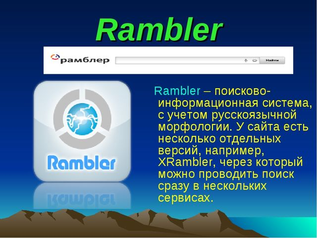 Rambler Rambler– поисково-информационная система, с учетом русскоязычной мор...