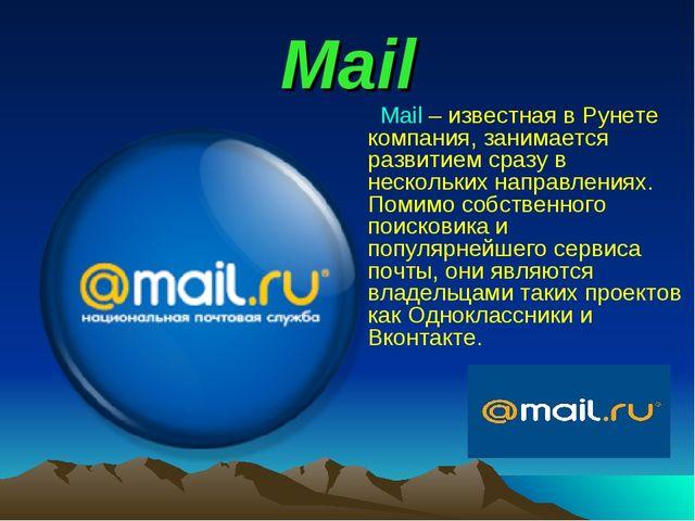 Mail Mail– известная в Рунете компания, занимается развитием сразу в несколь...