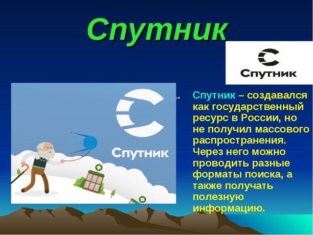 Спутник Спутник– создавался как государственный ресурс в России, но не получ...