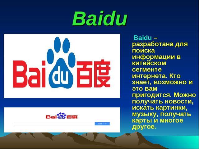 Baidu Baidu– разработана для поиска информации в китайском сегменте интернет...