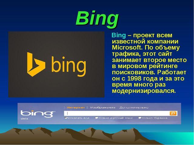 Bing Bing– проект всем известной компании Microsoft. По объему трафика, этот...