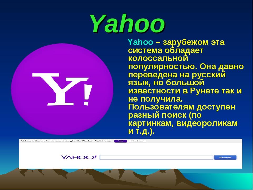 Yahoo Yahoo– зарубежом эта система обладает колоссальной популярностью. Она...
