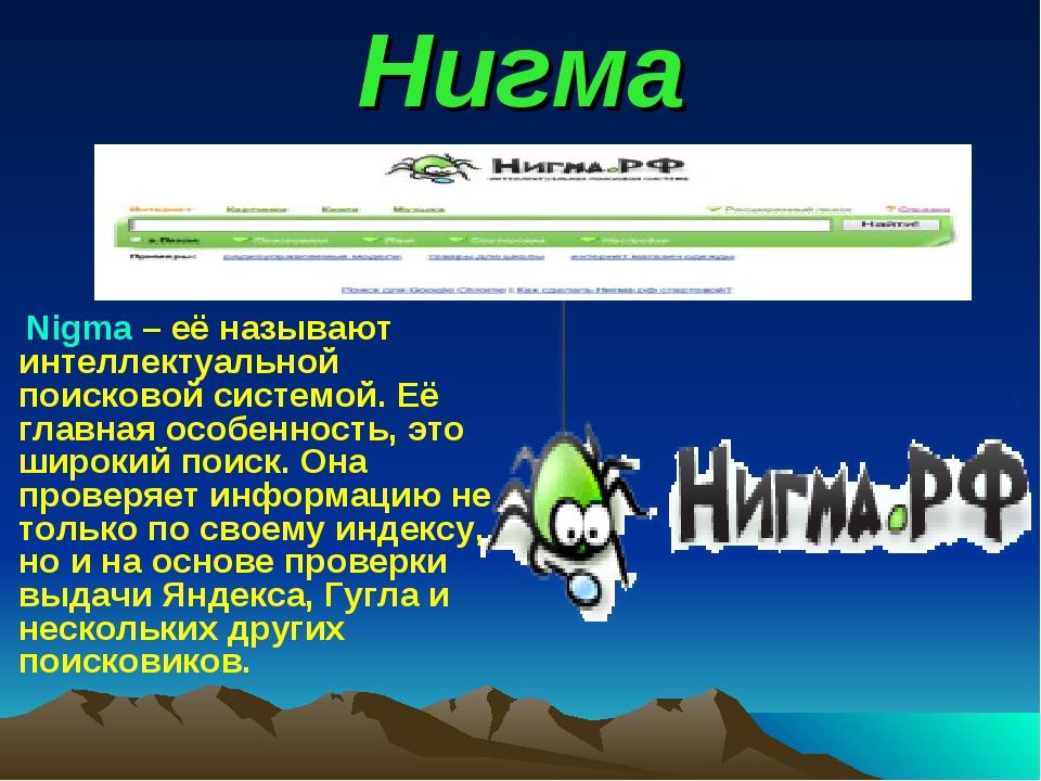 Нигма Nigma– её называют интеллектуальной поисковой системой. Её главная осо...