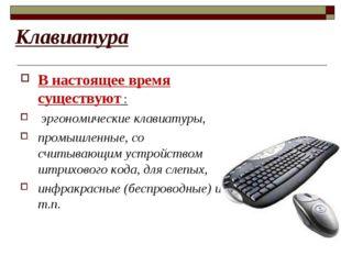 Клавиатура В настоящее время существуют : эргономические клавиатуры, промышл