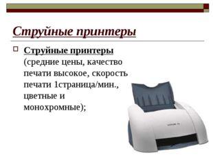 Струйные принтеры Струйные принтеры (средние цены, качество печати высокое, с