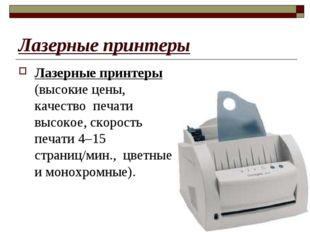 Лазерные принтеры Лазерные принтеры (высокие цены, качество печати высокое, с