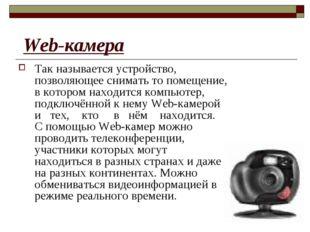 Web-камера Так называется устройство, позволяющее снимать то помещение, в ко