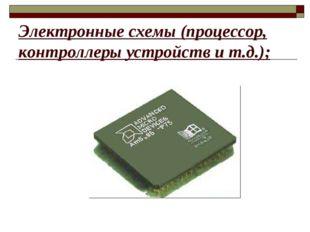 Электронные схемы (процессор, контроллеры устройств и т.д.);