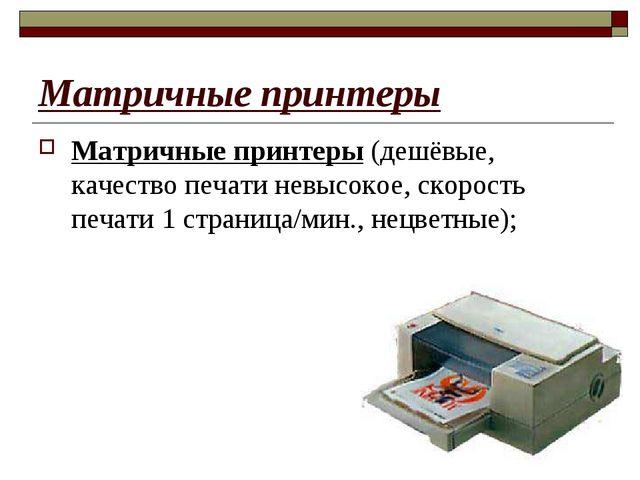 Матричные принтеры Матричные принтеры (дешёвые, качество печати невысокое, ск...