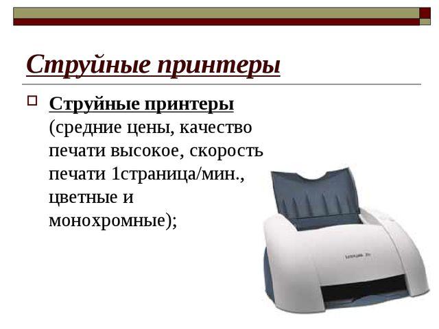 Струйные принтеры Струйные принтеры (средние цены, качество печати высокое, с...