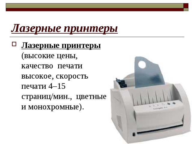 Лазерные принтеры Лазерные принтеры (высокие цены, качество печати высокое, с...
